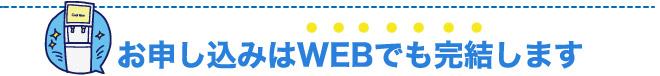 お申し込みはWEBでも完結します